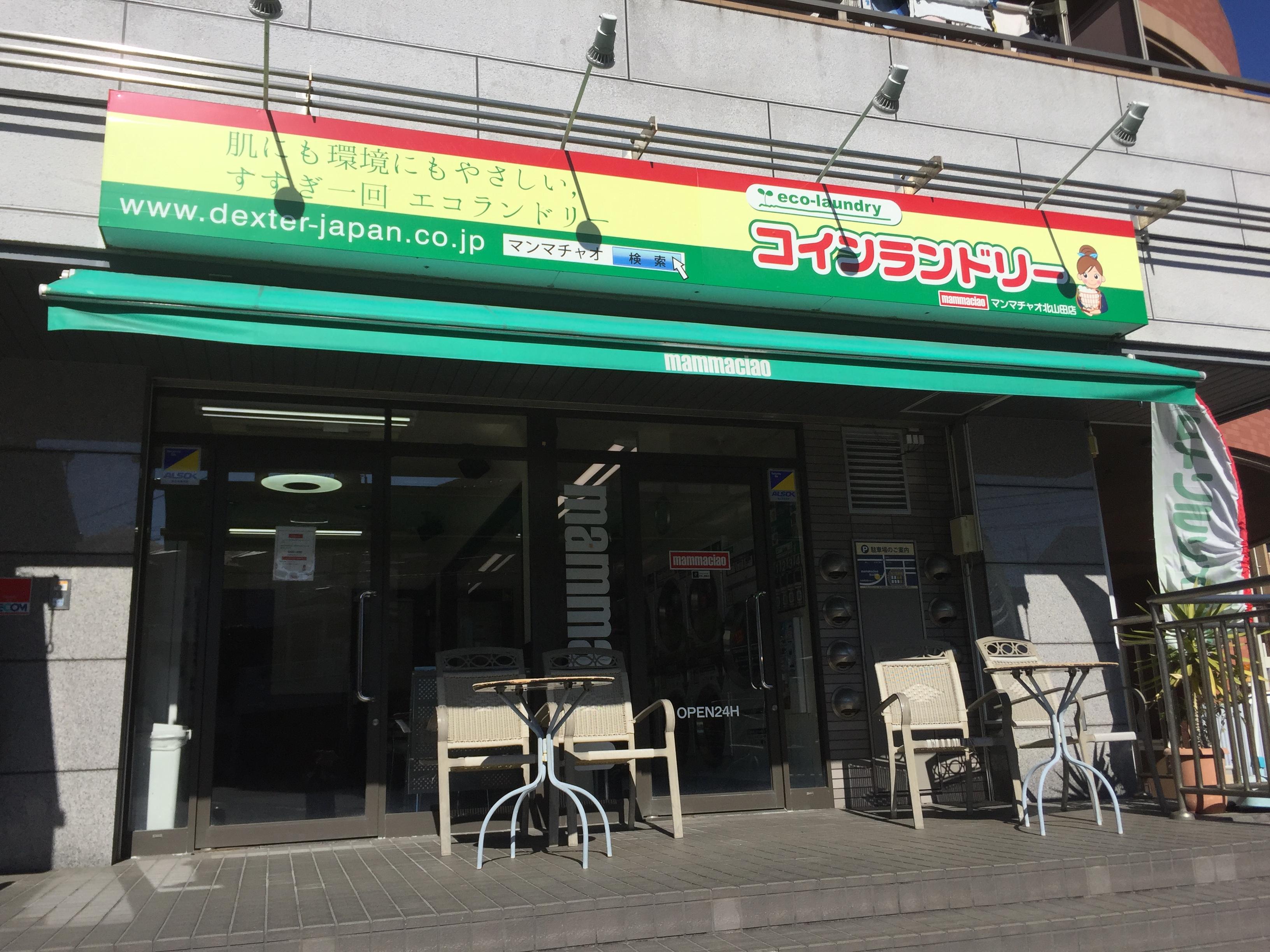 エコランドリーmammaciao北山田店
