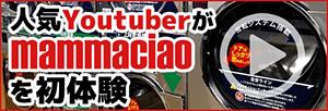 人気youtuberがmammaciaoを初体験
