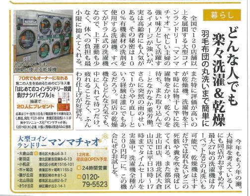 タウンニュース.jpg