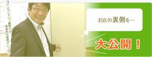 top_uragawa_on