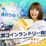 日本全国500店舗達成