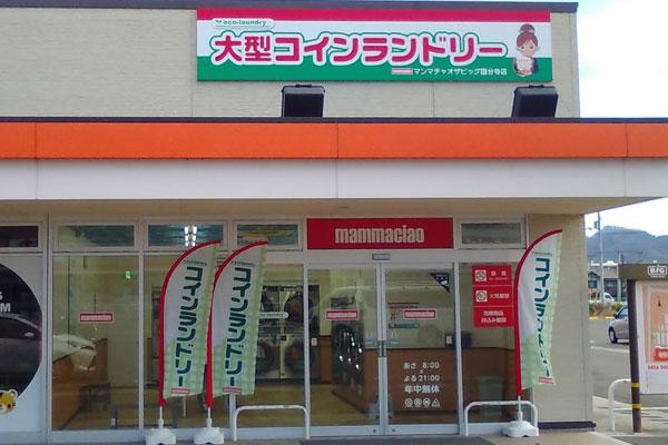 マンマチャオ店舗