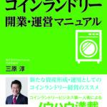 コインランドリー経営【コインランドリー投資と開業と運営に役立つ本を出版しました】