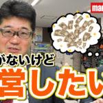 【コインランドリー経営】【mammaciaoTV】コインランドリーってお金持ちだけが出店できるんでしょ?【マンマチャオTV】 #004