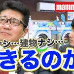 【コインランドリー経営】【mammaciaoTV】コインランドリー経営は土地持ってる人がやるんでしょ?