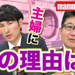 【コインランドリー経営】【mammaciaoTV】なぜ主婦がコインランドリーを使うの?