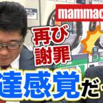 【コインランドリー経営】【mammaciaoTV】FCチャンネル炎上の件について②【マンマチャオTV】 #006