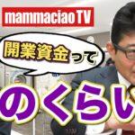 【コインランドリー経営】【mammaciaoTV】コインランドリーの開業にはいくらかかるの?【マンマチャオTV】 #008