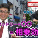【コインランドリー経営】コンビニ併設型コインランドリーがトレンド!【マンマチャオTV】#14