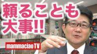 【コインランドリー経営】コインランドリーの掃除はパートに!!【マンマチャオTV】 #021