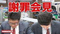 FCチャンネル炎上の件について【マンマチャオTV】 #005