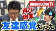 FCチャンネル炎上の件について②【マンマチャオTV】 #006
