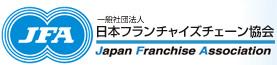 日本フランチャイズチェーン協会研究会員