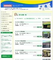 店舗情報をチャオホームページで紹介