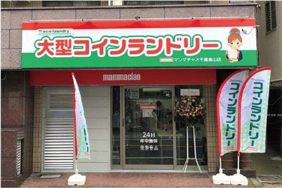 千歳烏山店 (東京都)