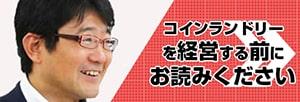 コインランドリーの経営と現状を社長が解説!
