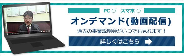 オンライン事業説明会