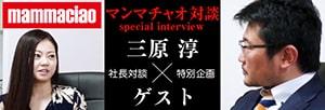 マンマチャオ対談スペシャルインタビュー