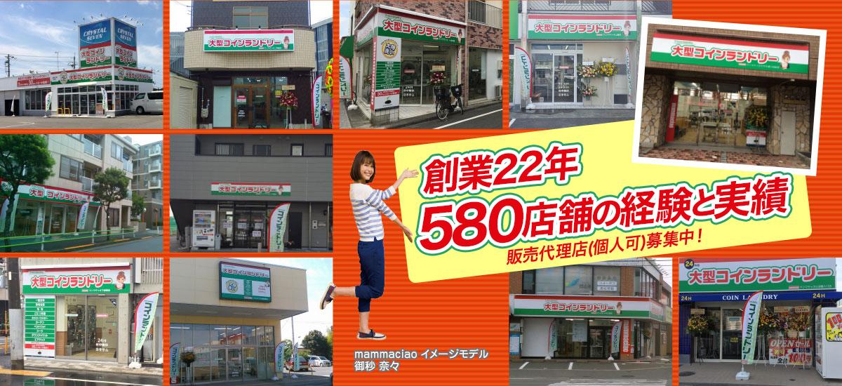 創業19年、580店舗の経験と実績