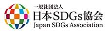 一般社団法人日本SDGs協会